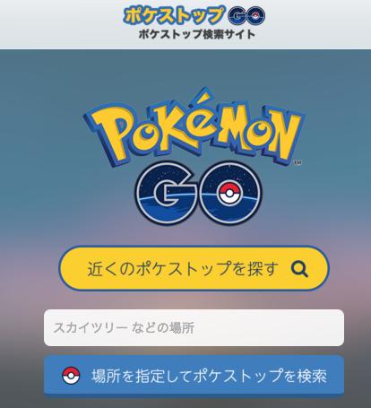 ポケストップ 検索.png